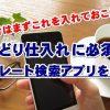 【初心者向け】簡単!モノレートを便利に使いこなすアプリを紹介!